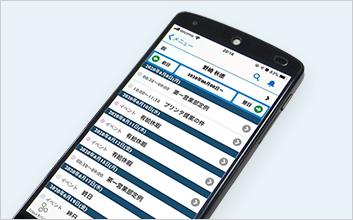 外出先からはスマートフォンで登録できる!